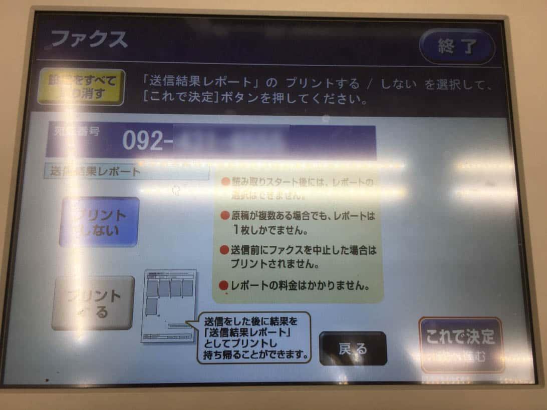 Convenience store fax 5