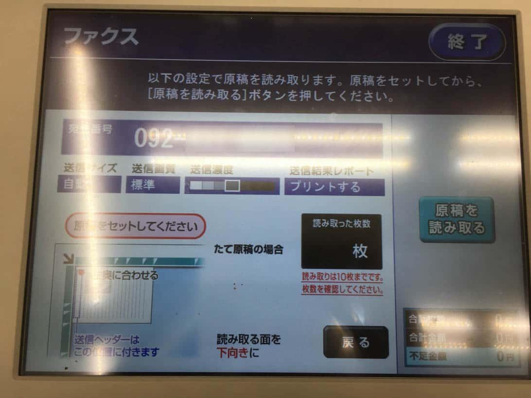 Convenience store fax 6