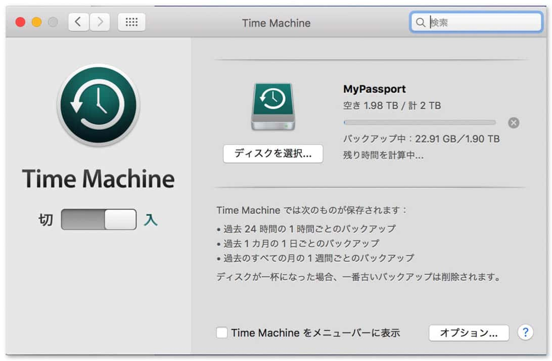 External hdd time machine 6