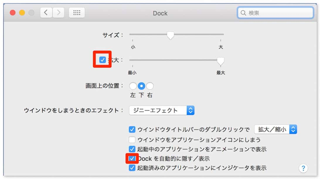Mac initial configuration apps 4