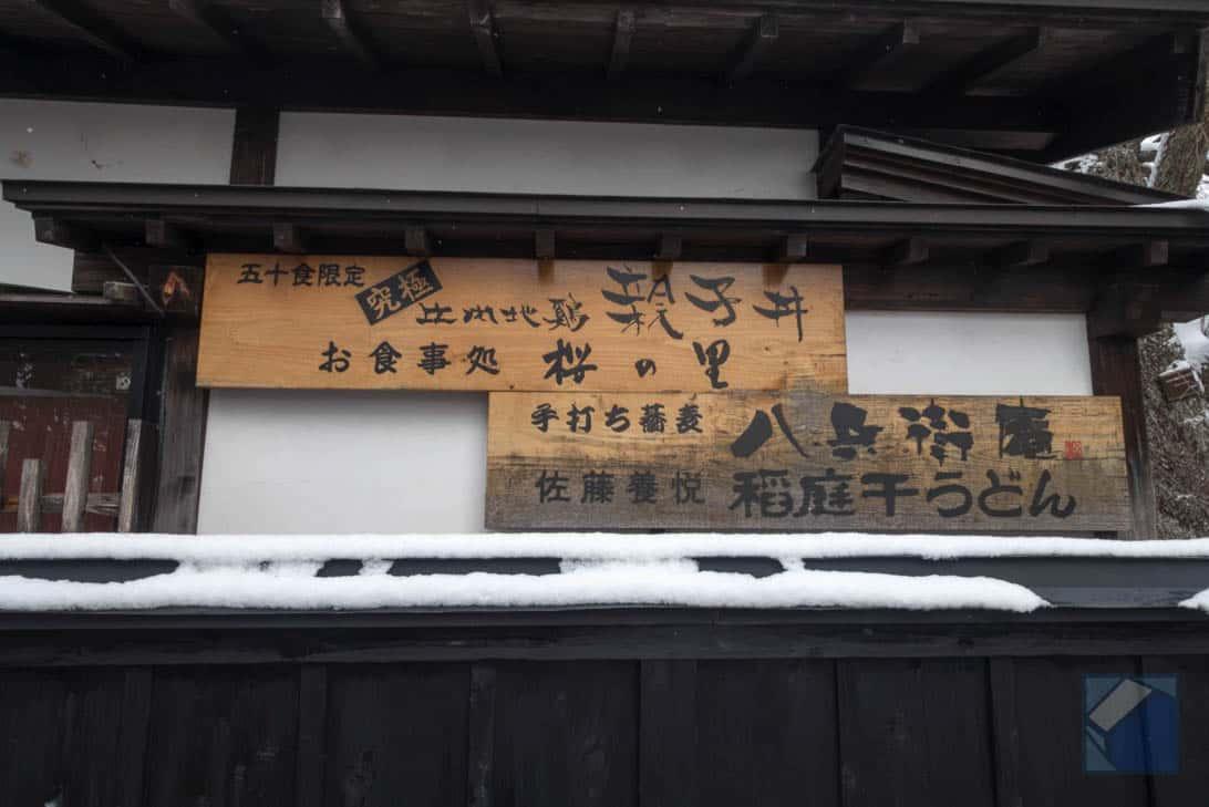 Sakuranosato 20