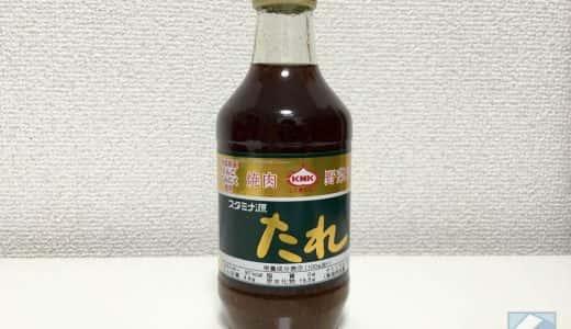 青森県民のソウルソース「スタミナ源たれ」りんごの爽やかさとにんにくのコクで、どんな料理もご馳走に!