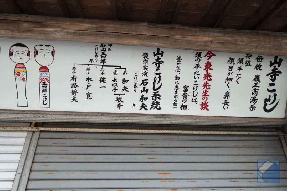 Yamagata risshakuji 71