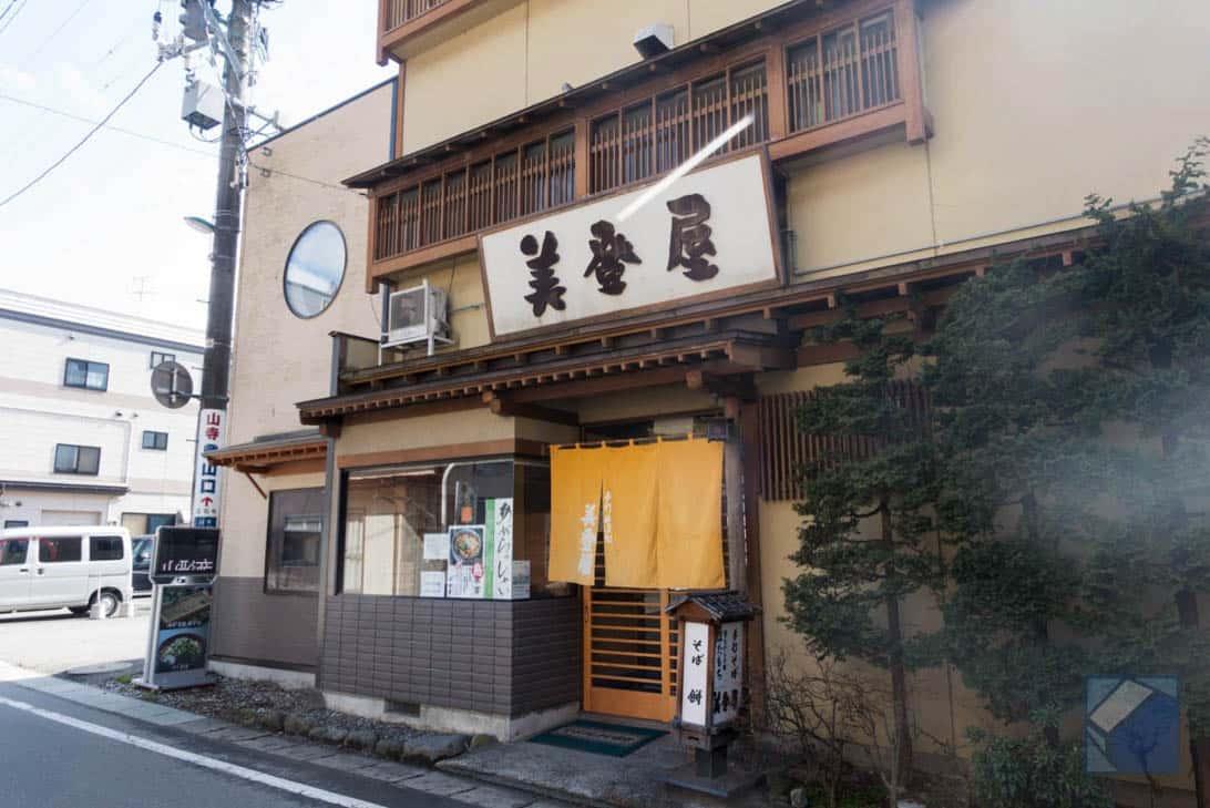 Yamagata risshakuji 8