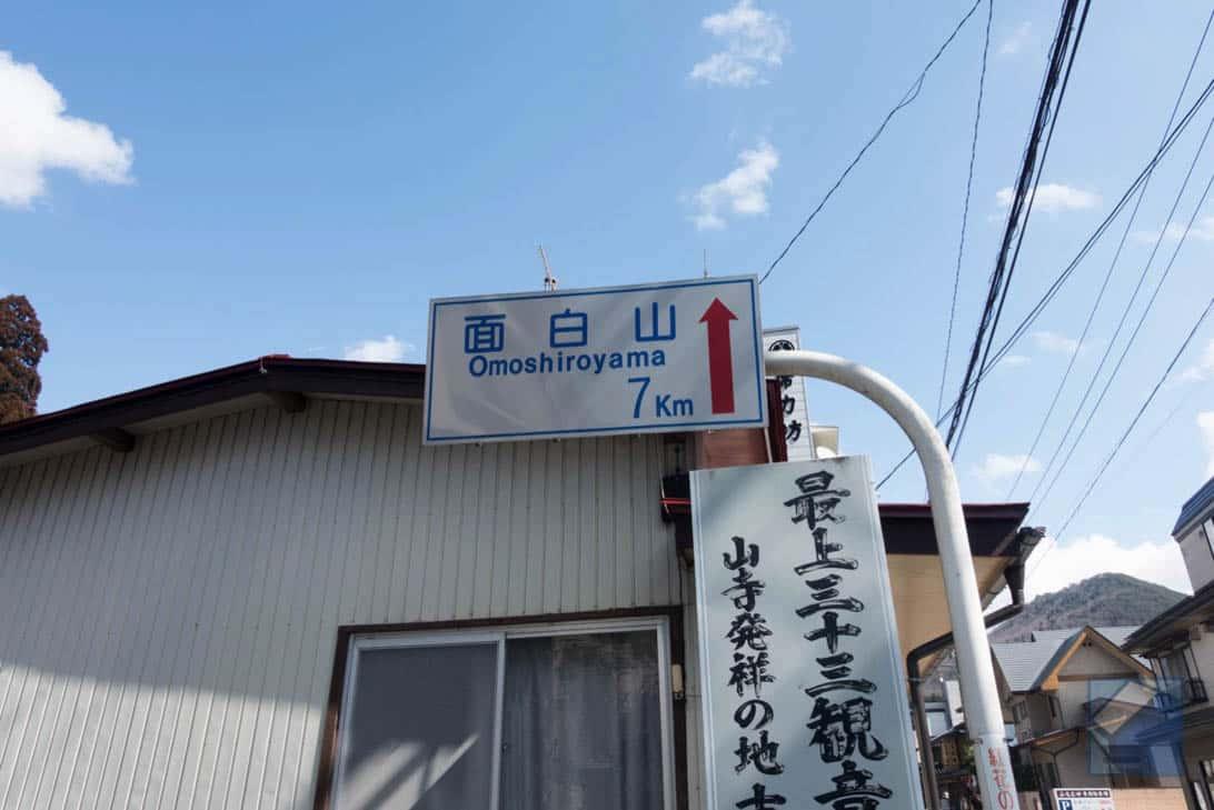 Yamagata risshakuji 9