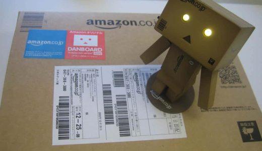 Amazon、2,000円未満の注文の配送料を有料に。Amazonプライム会員は無料のまま