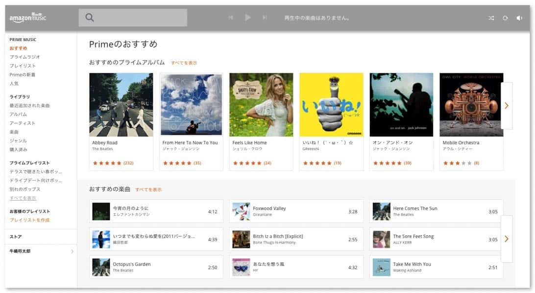 Amazon prime music playlist 1