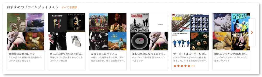 Amazon prime music playlist 2