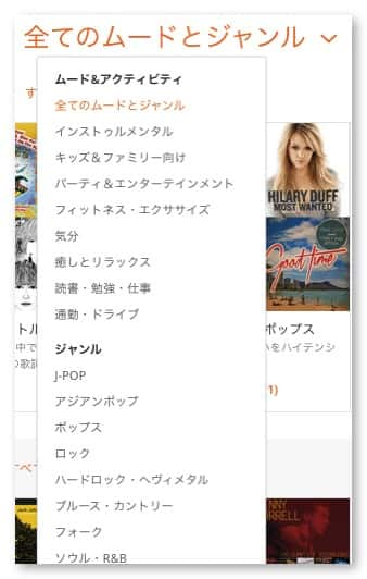 Amazon prime music playlist 5