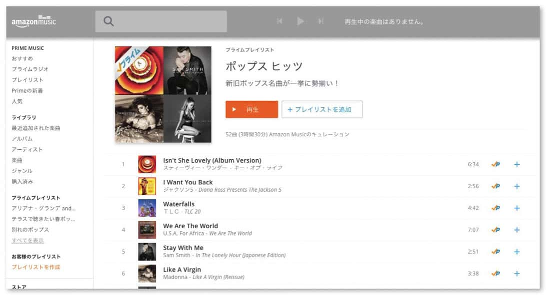 Amazon prime music playlist 6