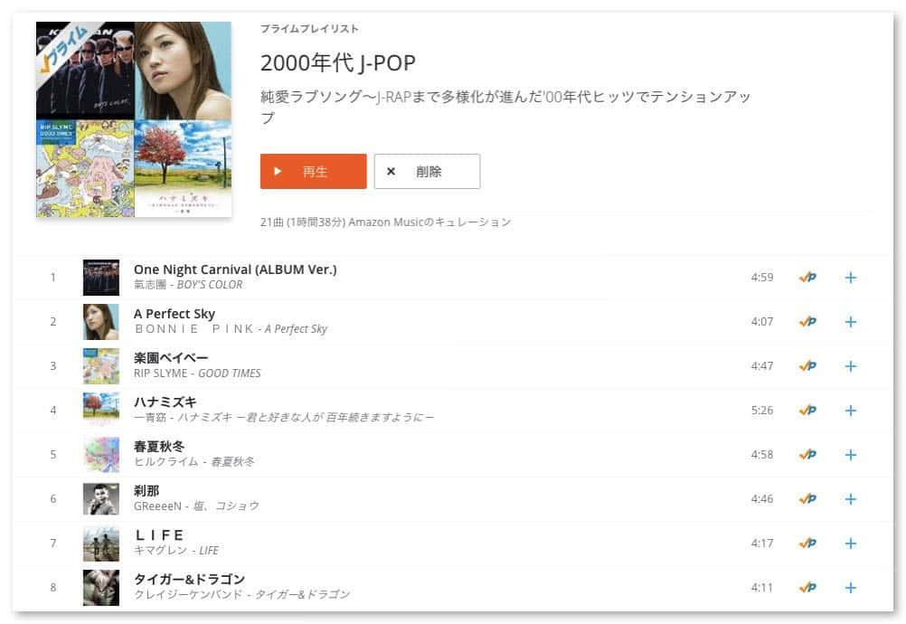 Amazon prime music playlist 7