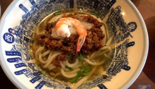台湾・台南の名物、台湾ラーメンのルーツでもある「度小月担仔麺(タンツーメン)」肉味噌とニンニクの旨味がたまらん!