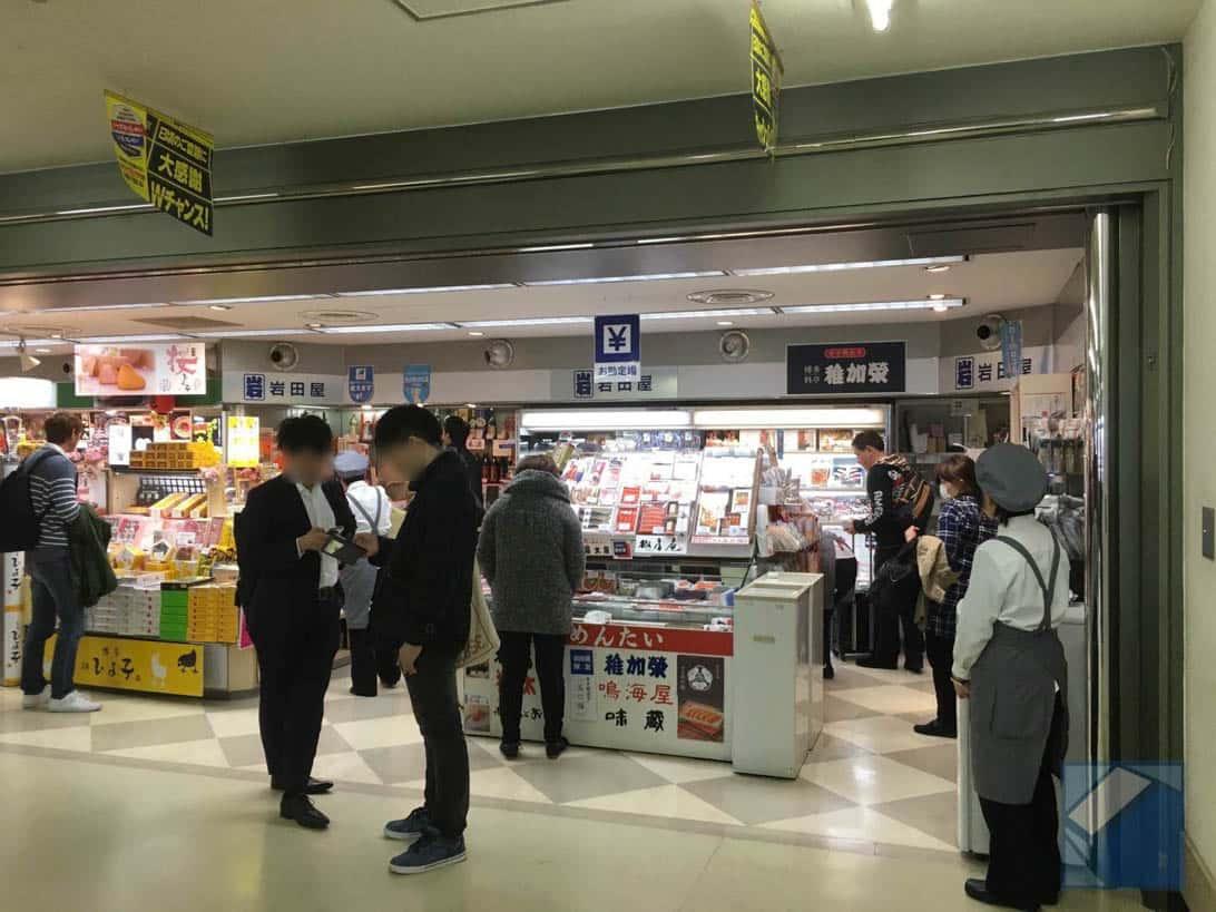 Fukuoka airport 1 terminal guide 11
