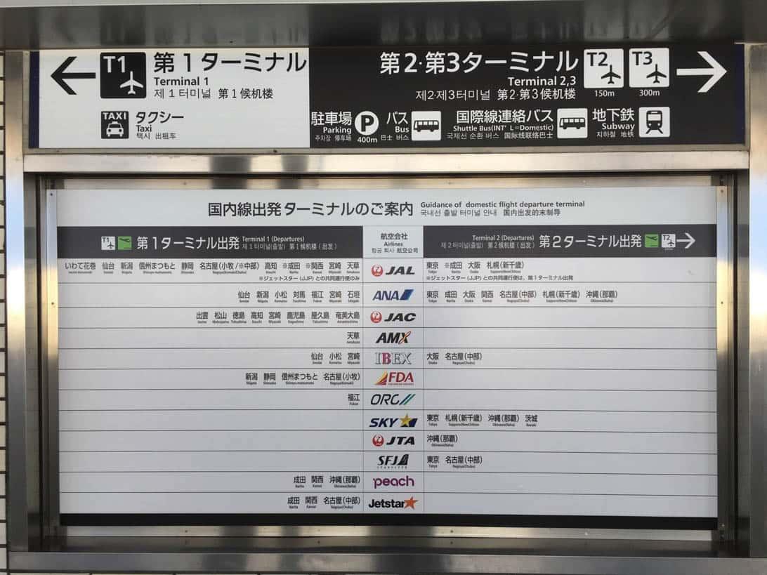 Fukuoka airport 1 terminal guide 2