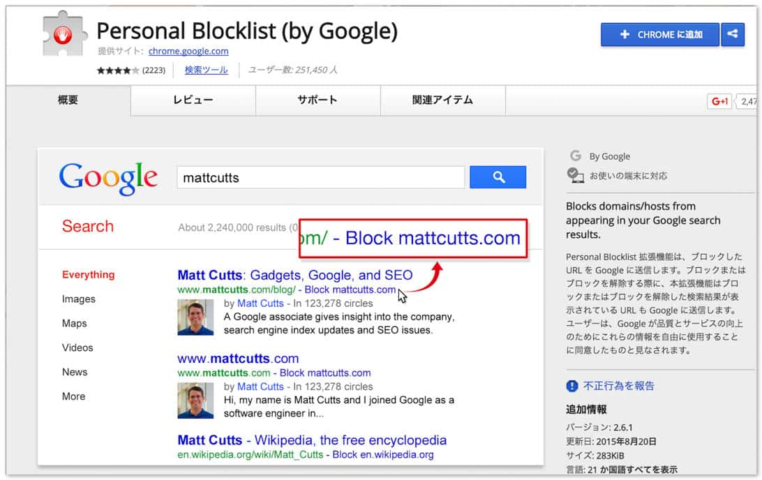 Google search personal blocklist 1