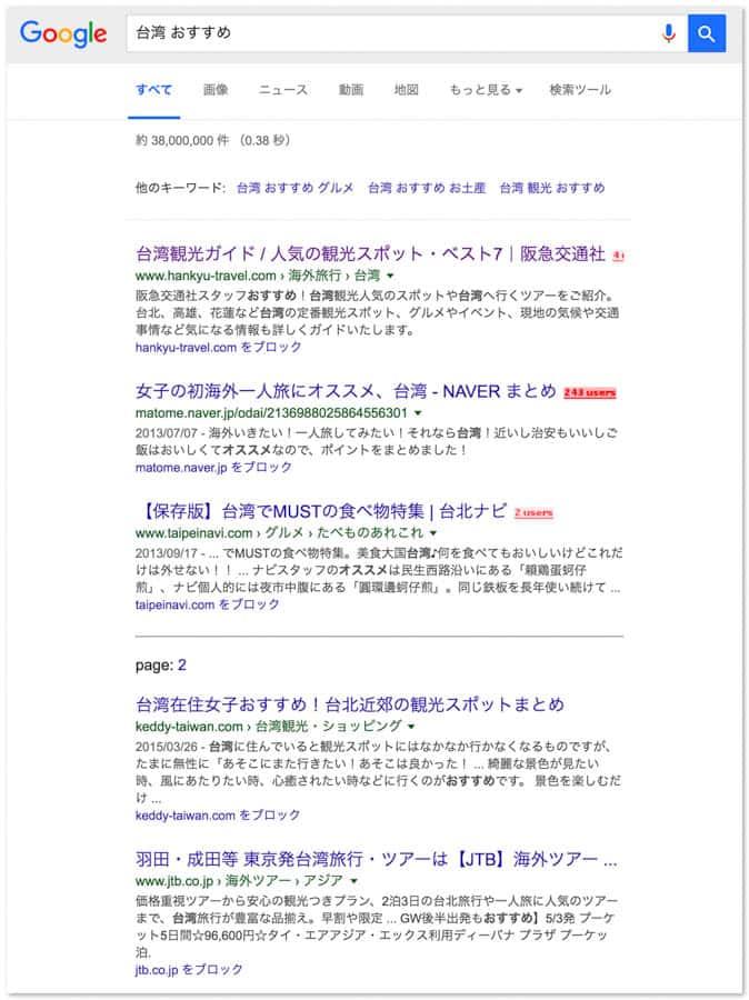 Google search personal blocklist 3