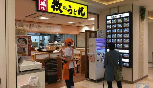 博多駅横のバスターミナルに福岡のソウルフード・牧のうどんが進出!気軽に食べに行ける嬉しさよ。