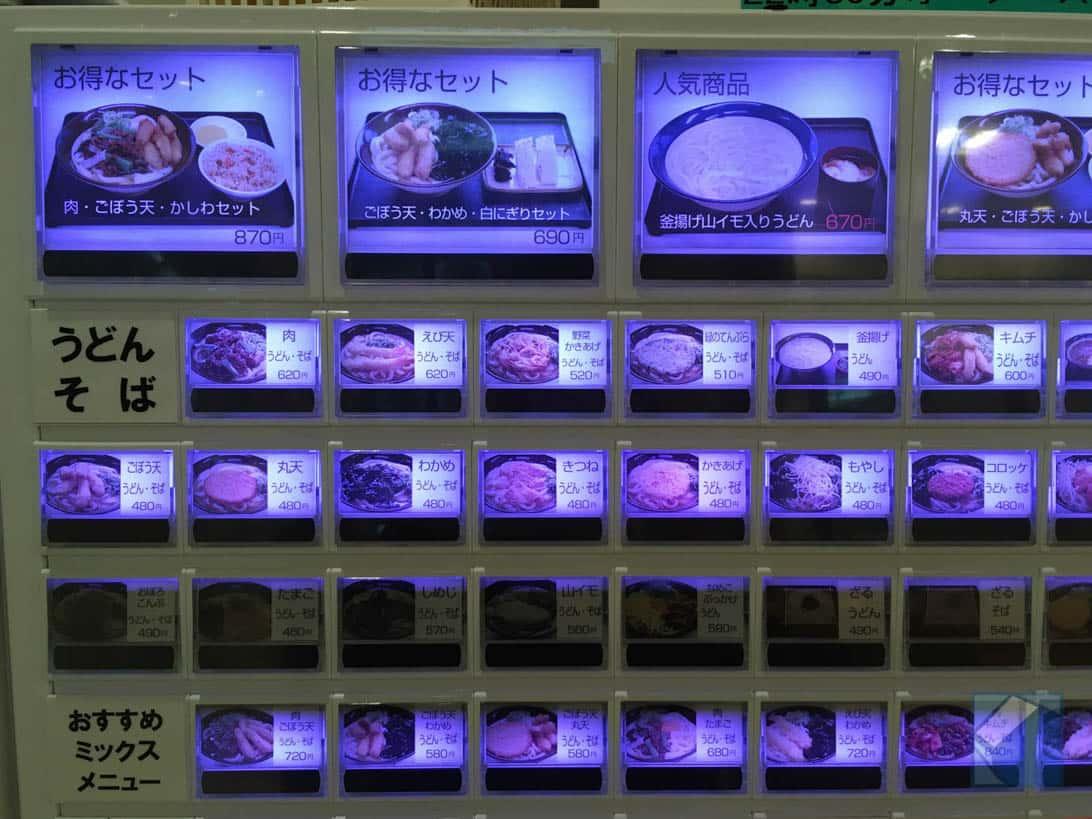 Hakata station makinoudon 3