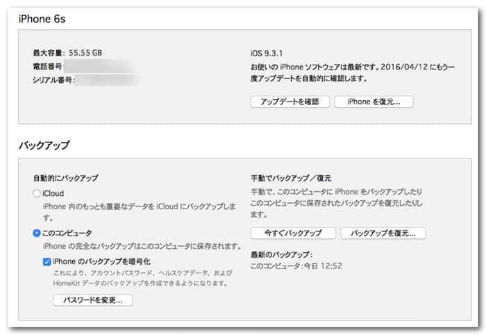 Iphone se line data transfer 1