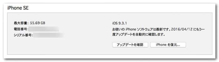 Iphone se line data transfer 2