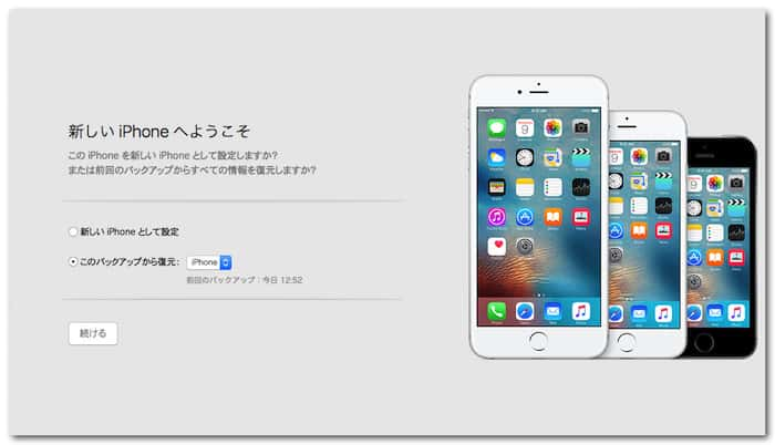 Iphone se line data transfer 3