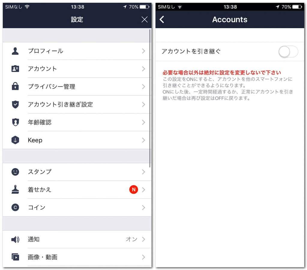 Iphone se line data transfer 8