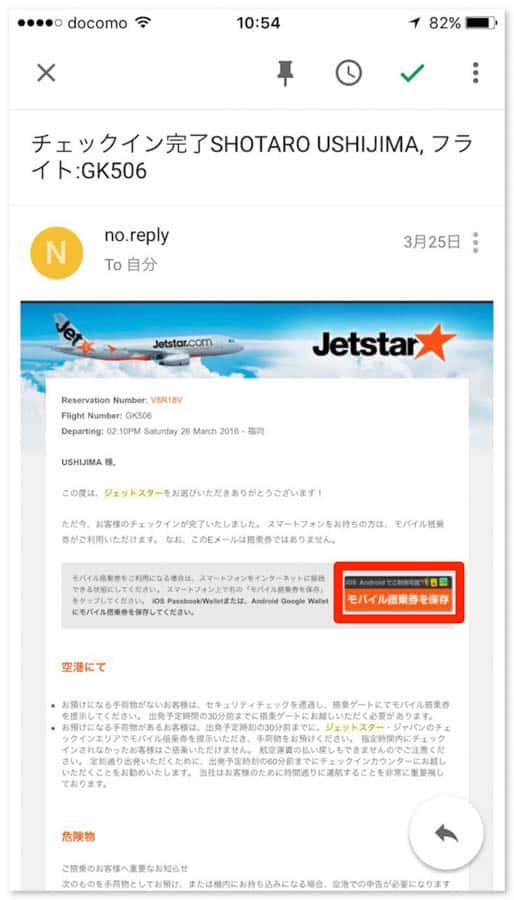 Jetstar wallet 2