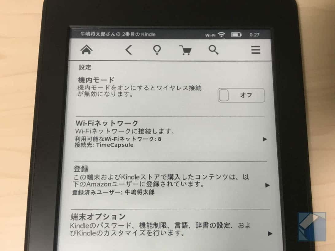 Kindle paperwhite change account 1