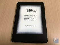 kindle-paperwhite-change-account-title.jpg