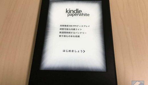 Kindle Paperwhiteに登録されているアカウントを変更する方法。DLした本はそのまま残るよ