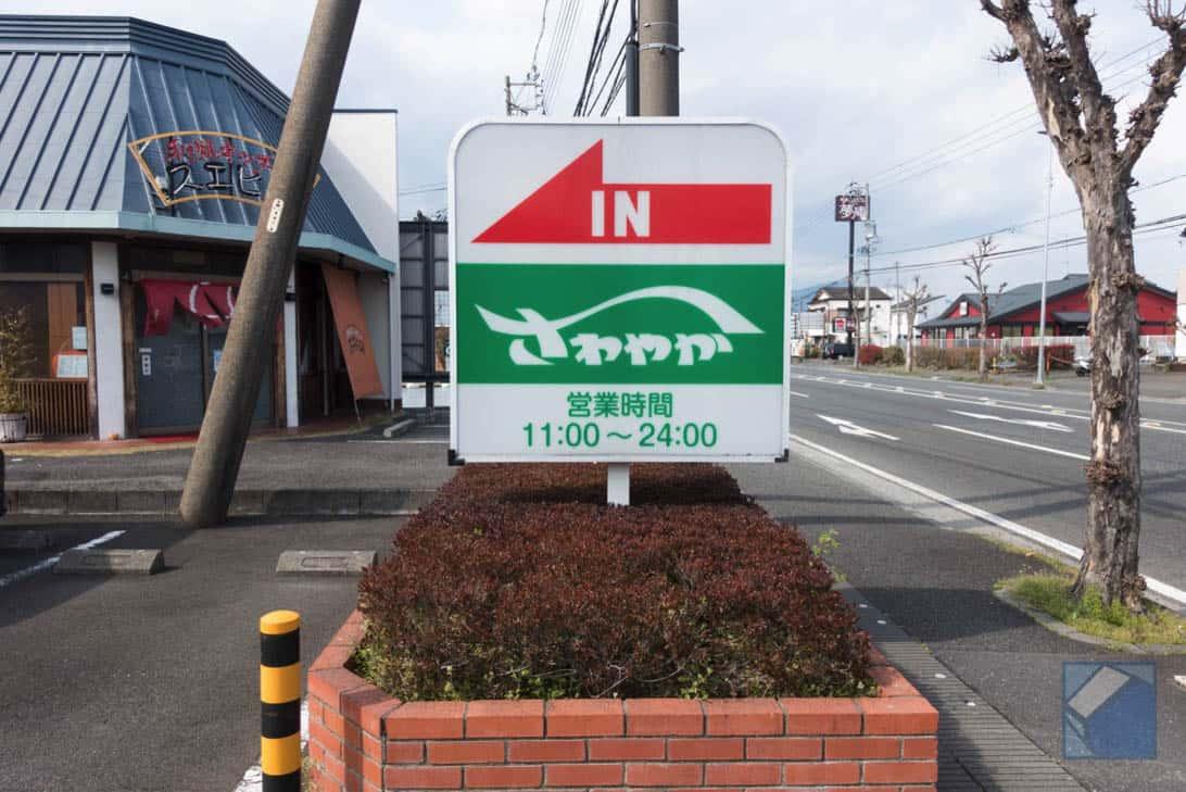 Sawayaka shizuoka 12