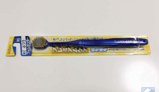 エビスの「プレミアムケア」歯ブラシを使い始めたら、磨きやすくて手放せなくなった