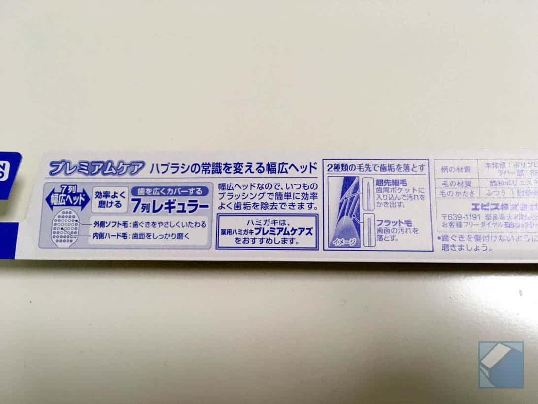 Ebisu toothbrush 2