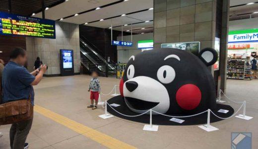 7〜12月は最大70%割引で九州旅行に行けるチャンス!利用できるプランのまとめ