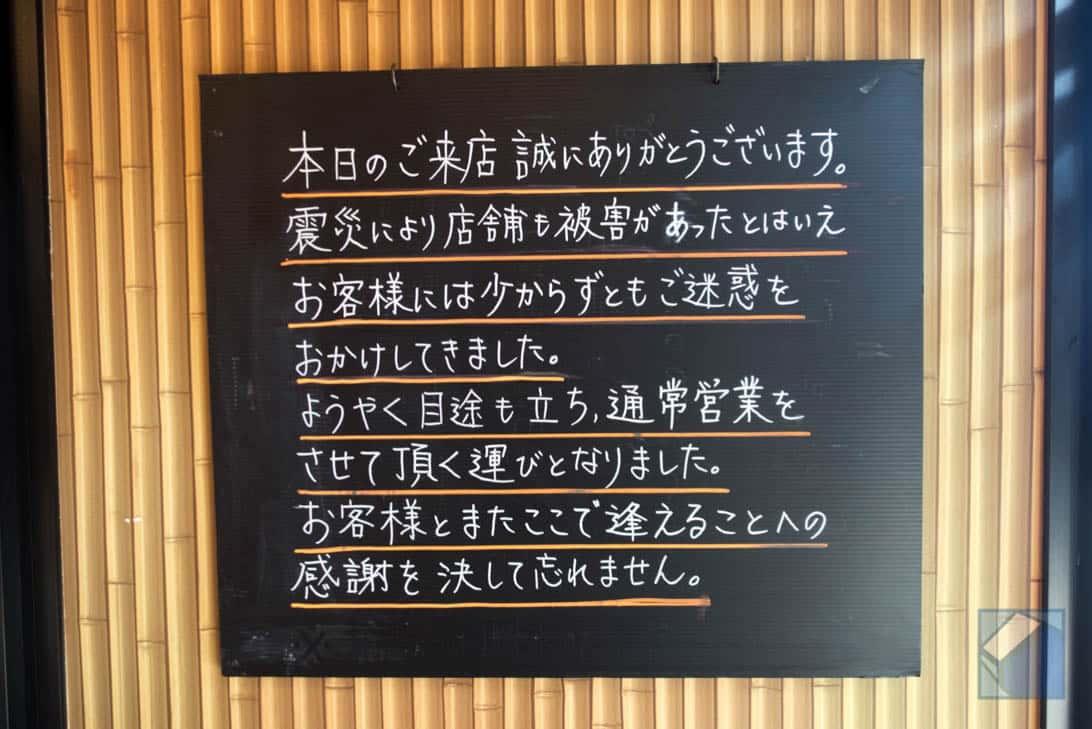 Gw kumamoto gourmet tour 23