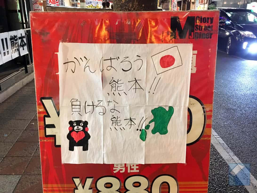 Gw kumamoto gourmet tour 79