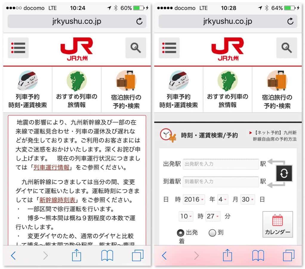 Jr kyushu shinkansen internet discount 1