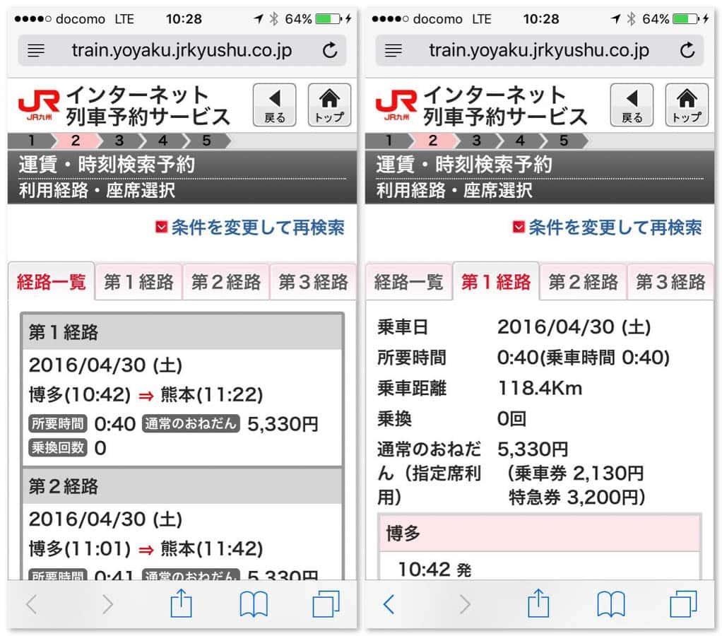 Jr kyushu shinkansen internet discount 2