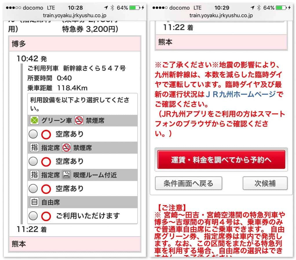 Jr kyushu shinkansen internet discount 3
