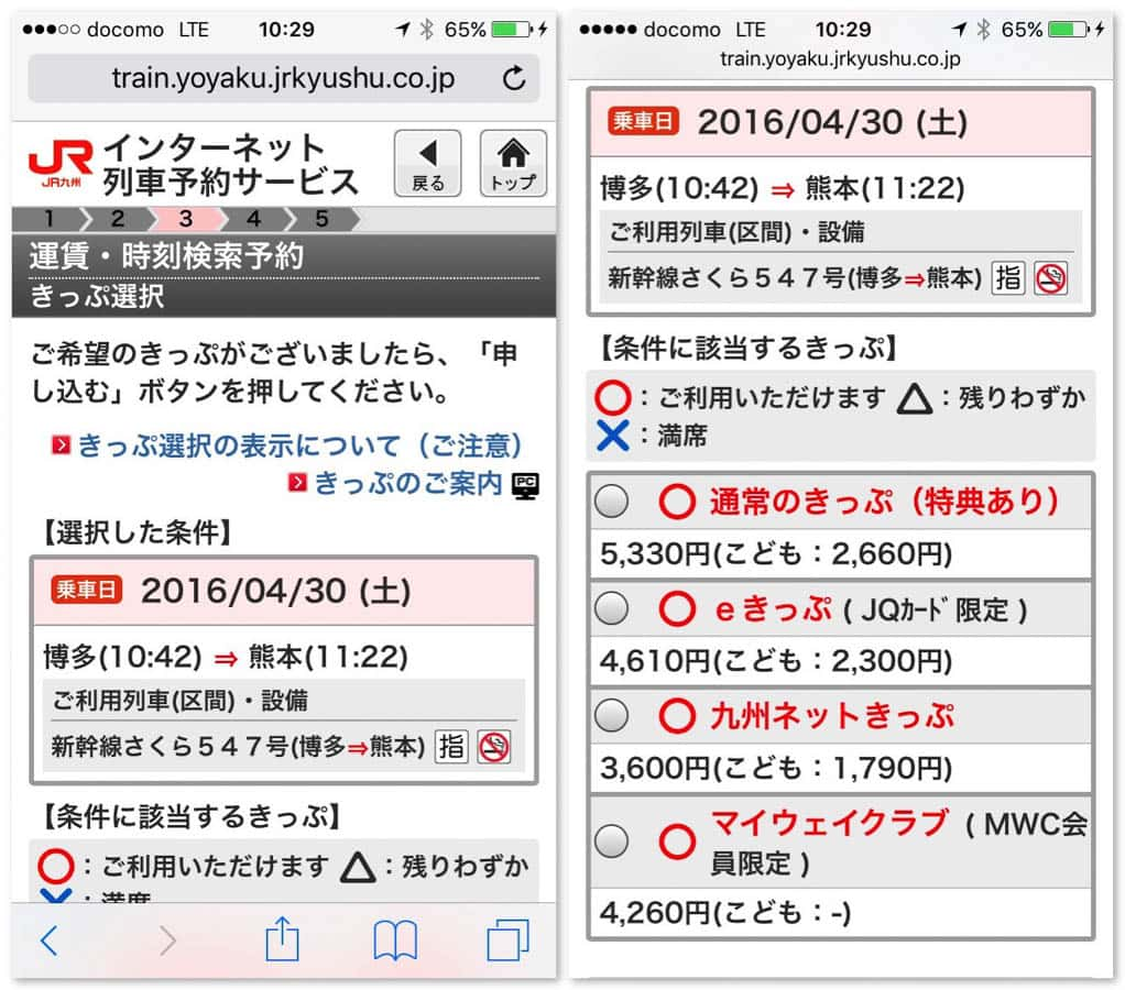 Jr kyushu shinkansen internet discount 4