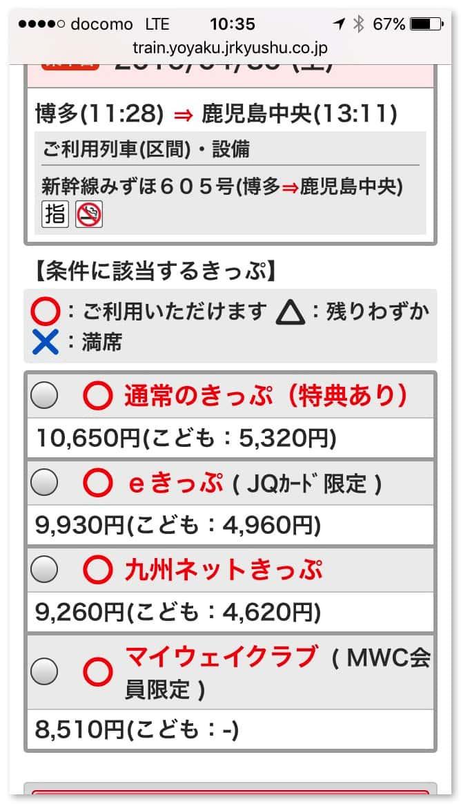 Jr kyushu shinkansen internet discount 5
