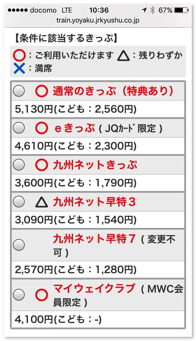 Jr kyushu shinkansen internet discount 6