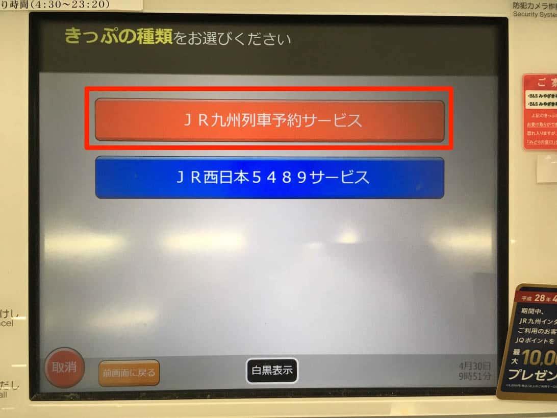 Jr kyushu shinkansen internet discount 7