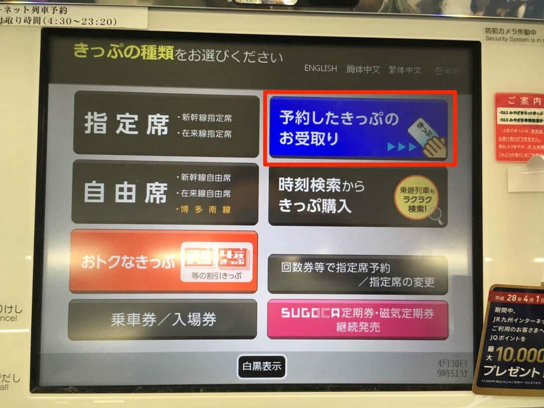 Jr kyushu shinkansen internet discount 8