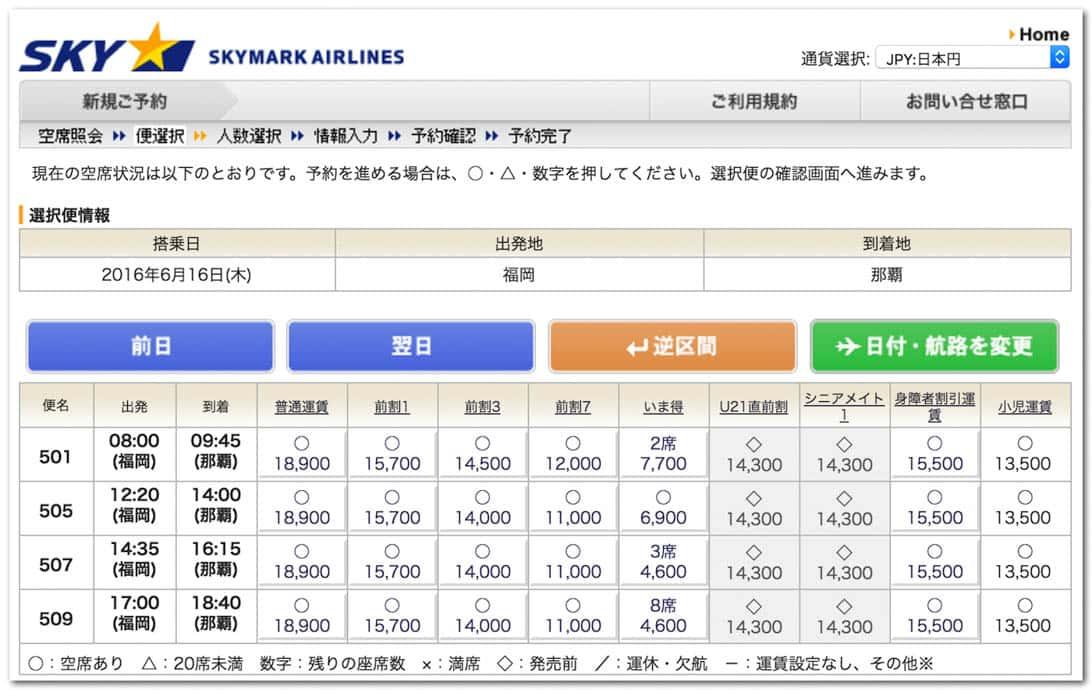 Skymark imatoku 1