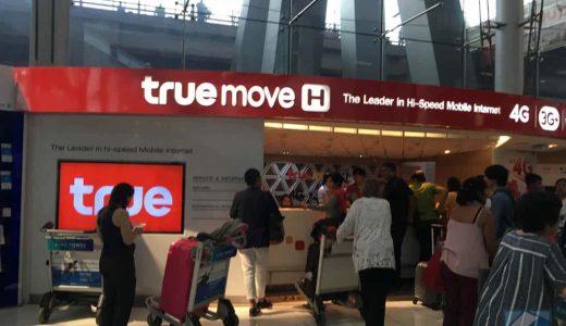 タイ・スワンナプーム国際空港でTrueのSIMカードを入手。両替もできるが街中の方がおすすめ