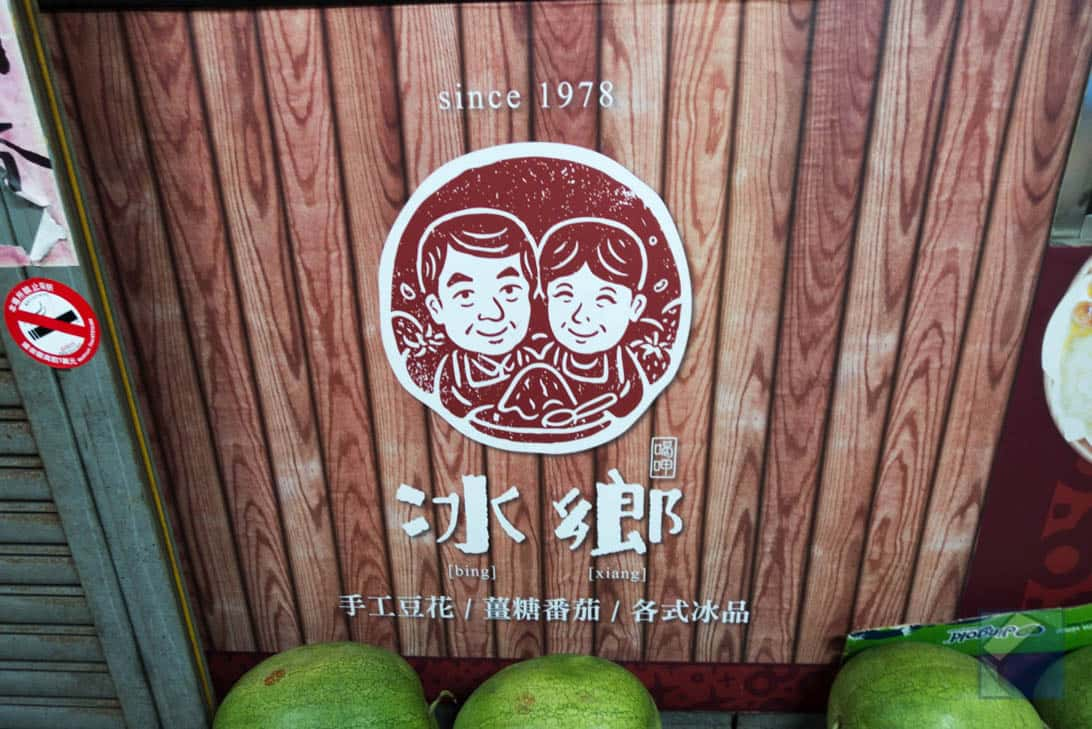 Tainan gourmet 16