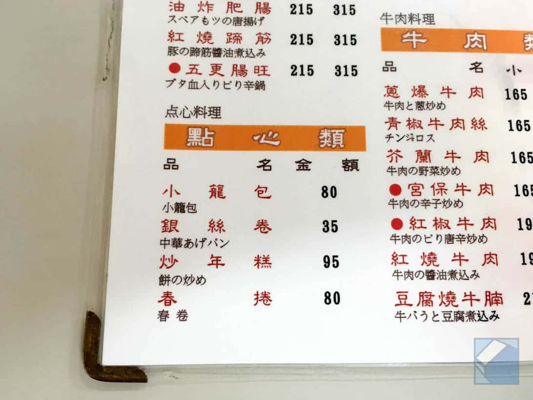 Tainan gourmet 2