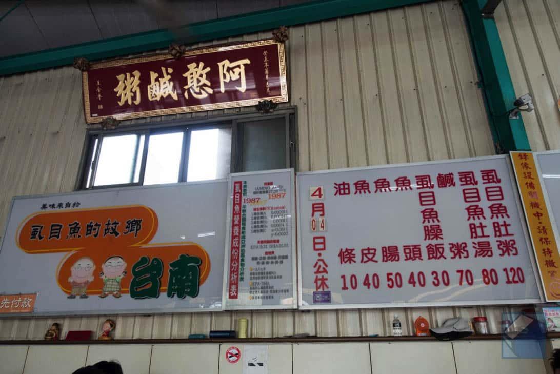 Tainan gourmet 27