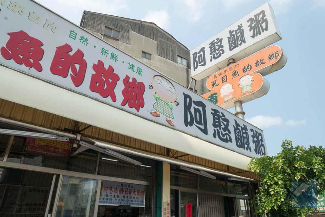 Tainan gourmet 32